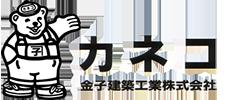 金子建築工業株式会社